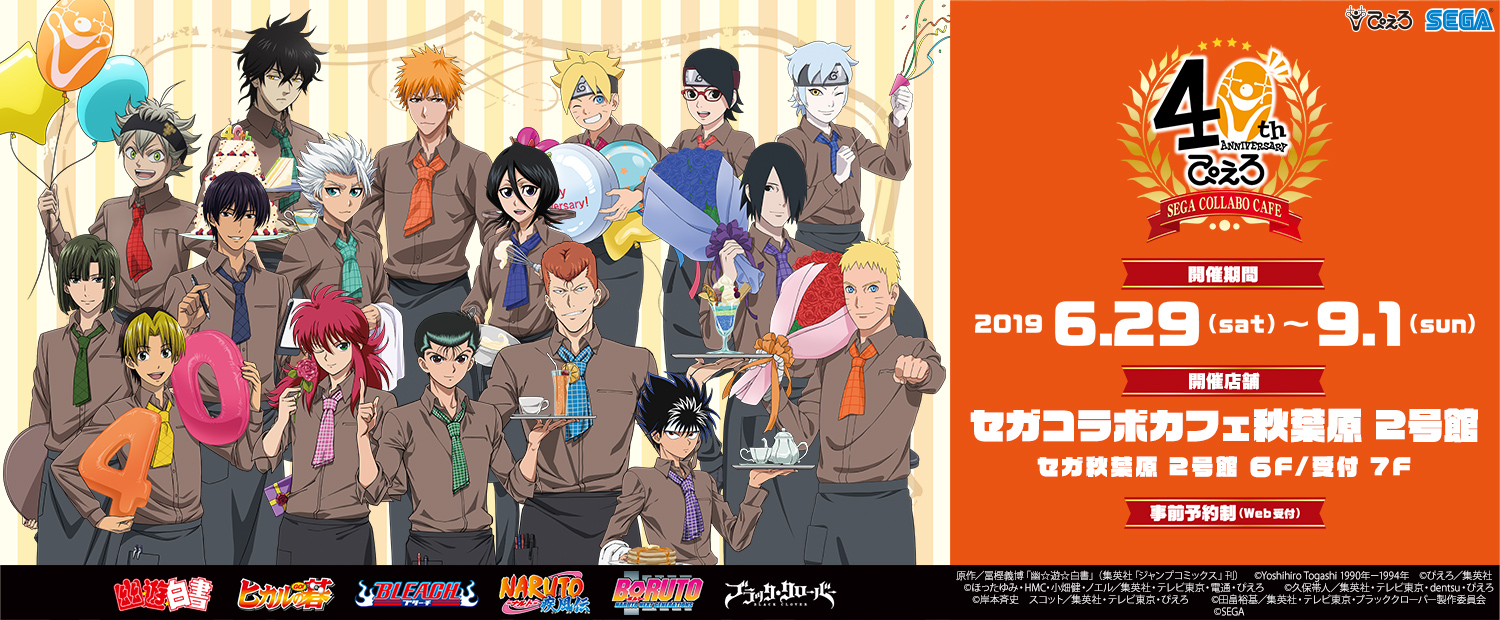 PROXY Service : Studio Pierrot 40th anniversary cafe in SEGA Akihabara