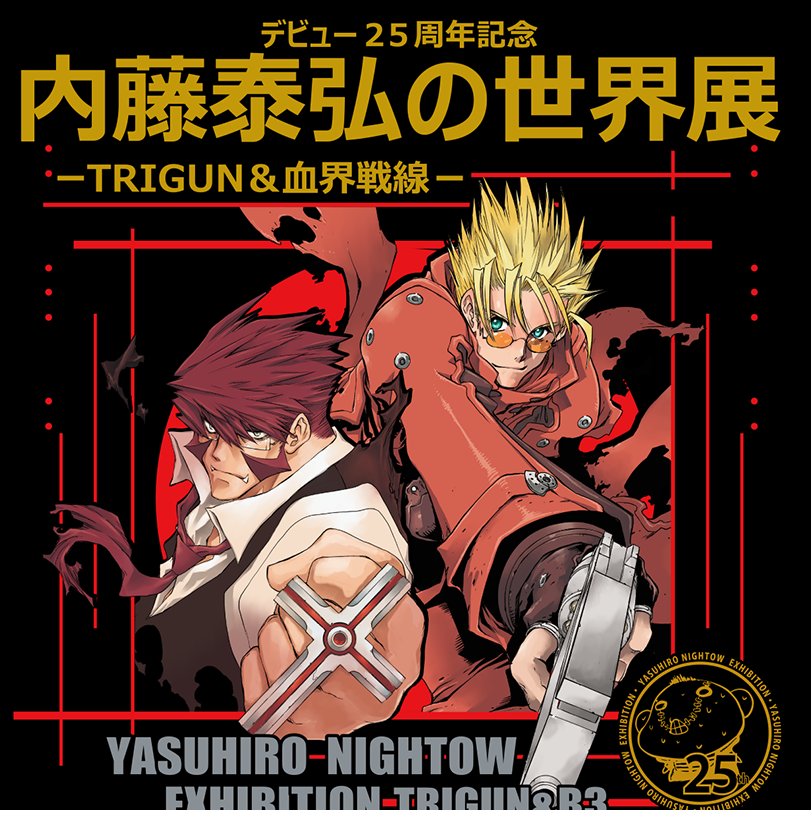 PROXY Service : Yasuhiro Nightow Exhibition TRIGUN & B3