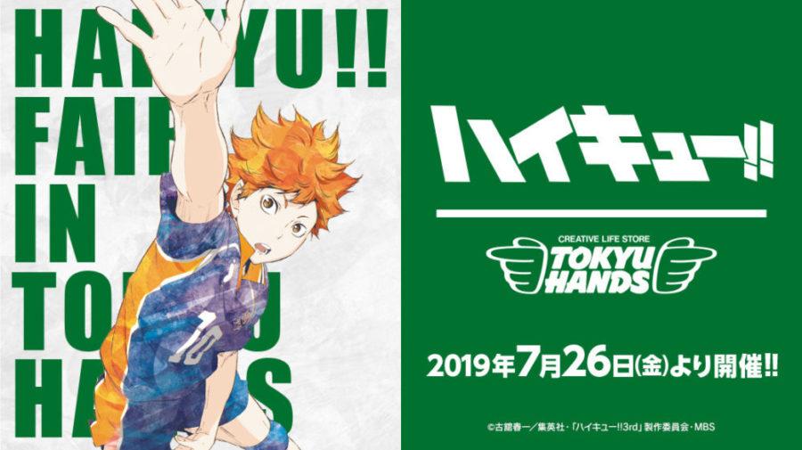 PROXY Service : Haikyu!! Fair In Tokyu Hands