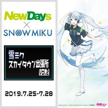 PROXY Service : NewDays × SNOW MIKU