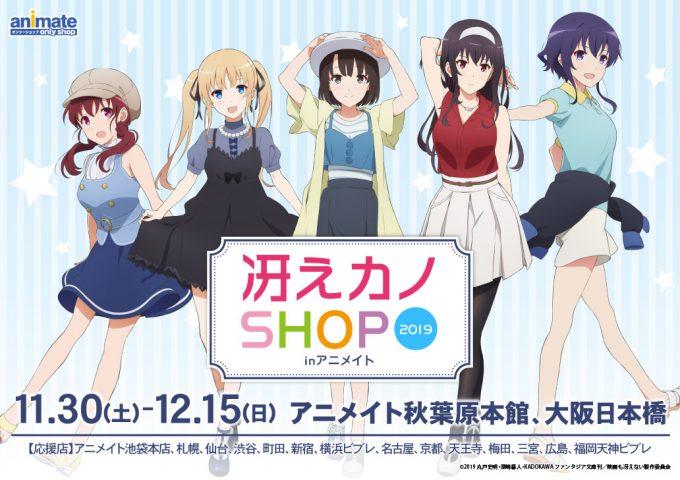 PROXY Service : Saekano: How to Raise a Boring Girlfriend Shop 2019 in animate