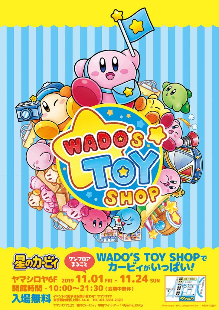 PROXY Service : WADO'S TOY SHOP Kirby's Dream Land
