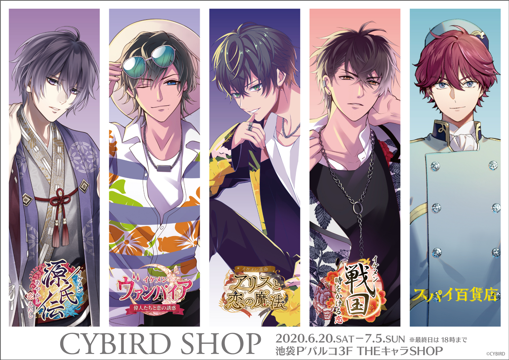 PROXY Service : CYBIRD SHOP