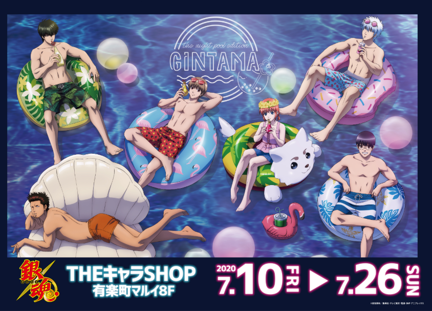 PROXY Service : Gintama the night pool edition