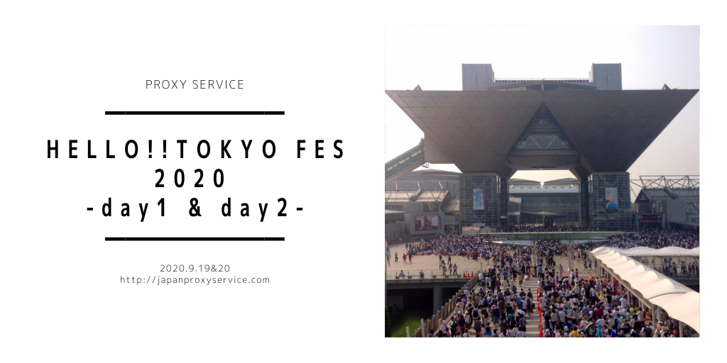PROXY Service : HELLO!!TOKYO FES 2020 -day1 & day2-
