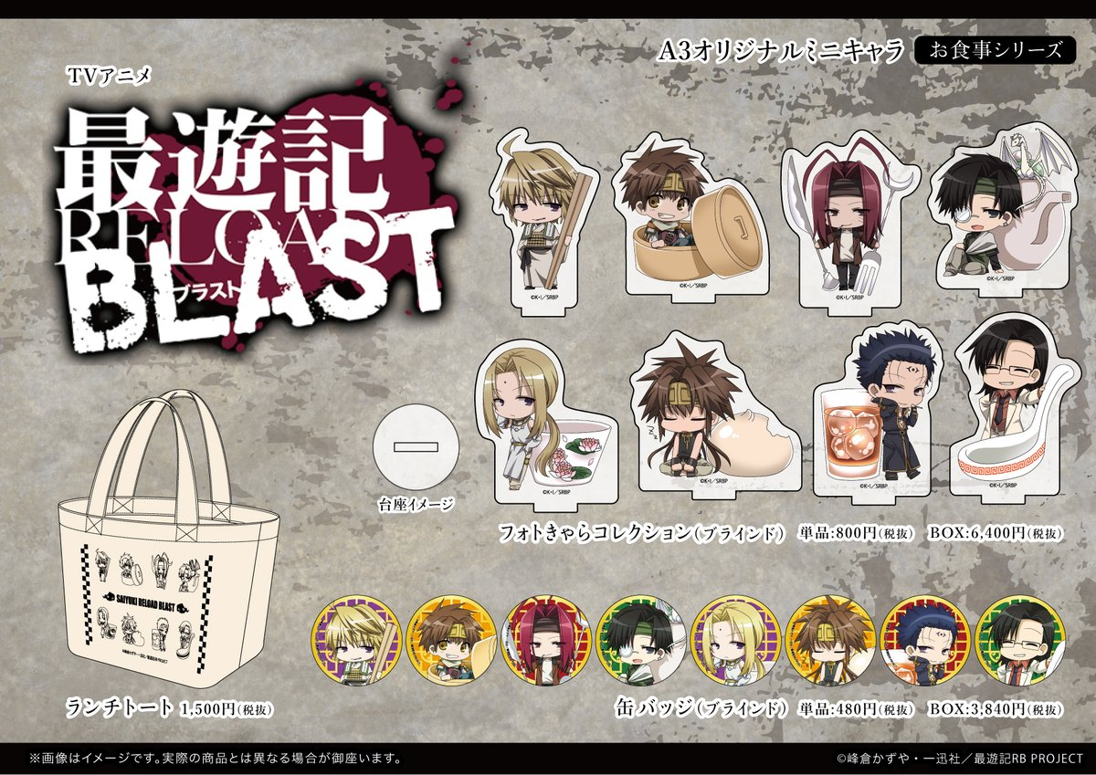 PROXY Service : Saiyuki RELOAD BLAST collaboration cafe goods
