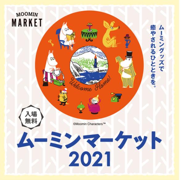 PROXY Service : Moomin Market